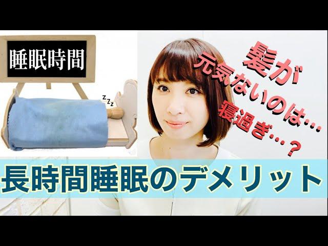 【長時間睡眠☆髪へのデメリット】保土ヶ谷グロー斉藤
