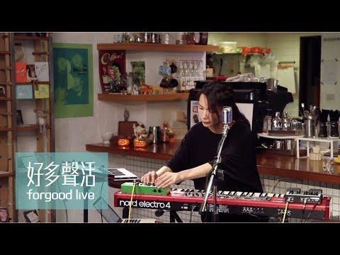 陳惠婷 Huiting Chen , forgood live 好多聲活