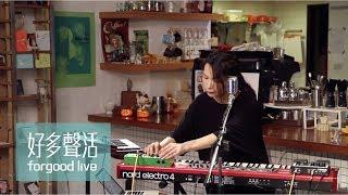 陳惠婷 Huiting Chen , forgood 好多音樂