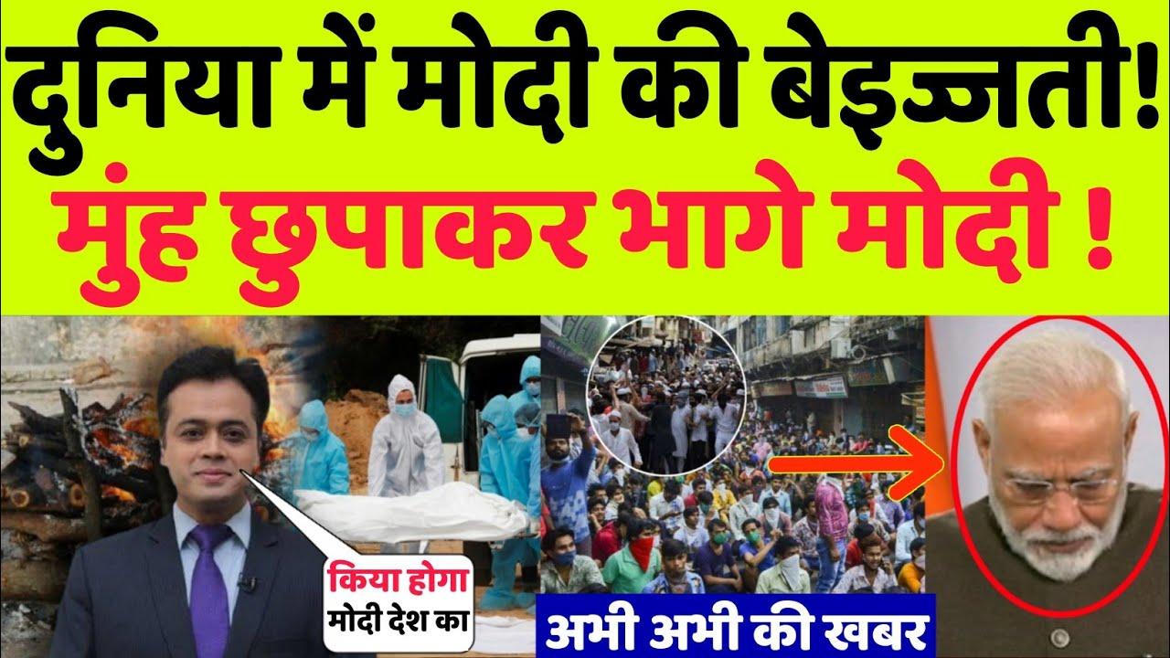 अभी अभी आई बड़ी खबर  Modi News  Amit Shah  CM Yogi  Breaking News Viral News