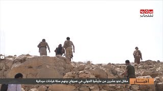 مقتل نحو عشرين من مليشيا الحوثي في صرواح بينهم ستة قيادات ميدانية
