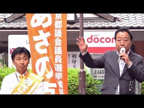 【東京都議選】「政治に意見や質問がある。助けてほしい。その声に応えるのが政治家ではないのか」あさの候補が野田幹事長とともに