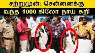 சற்றுமுன் ; சென்னைக்கு வந்த  நாய் கறி | பிரியாணி ரெடி !? | Dog Meat in Chennai | #DogMeat