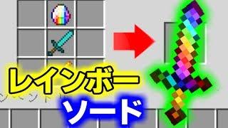 【MOD紹介】強力なレインボー剣を追加!?【マインクラフト】
