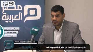 مصر العربية | رامي محسن: المرأة إتفرمت على قوائم الأحزاب ودورها غائب