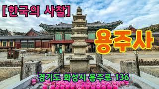 경기도가볼만한곳 한국의사찰 화성 용주사