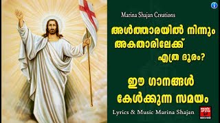 Holy Communion Songs # Kester Hits # Qurbana Songs # Christian Devotional Songs Malayalam 2018