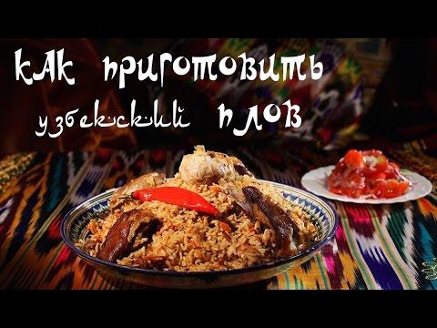 Узбекский плов с бараниной