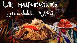 Как приготовить узбекский плов (рецепт + видео)(В этом видео я расскажу, как приготовить настоящий узбекский плов из баранины. Если возникнут вопросы, пиши..., 2016-02-19T19:40:37.000Z)