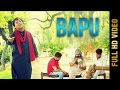 New Punjabi Song BAPU RAJU MAAN Latest Punjabi Songs 2017