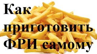 Фри как в Макдональдсе. Как приготовить картофель фри как в Маке. #картошкафри