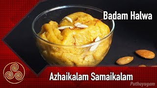 Classic Badam Halwa | Almond Halwa Recipe | Azhaikalam Samaikalam