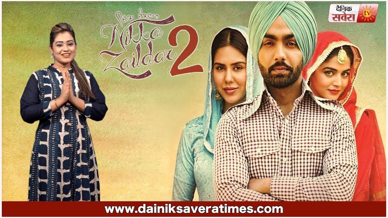 Nikka Zaildar 2 Movie Review Ammy Virk Sonam Bajwa Wamiqa Dainik Savera