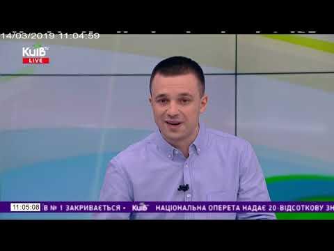 Телеканал Київ: 14.03.19 Столичні телевізійні новини 11.00