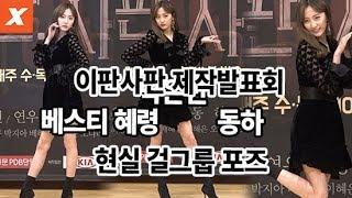 SBS 수목드라마 '이판사판' 제작발표회…베스티 혜령 '현실 걸그룹 포즈'(bestie haeryung)