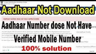 Error Aadhaar Number dose Not Have Verified Mobile Number I Full Solution in Hindi