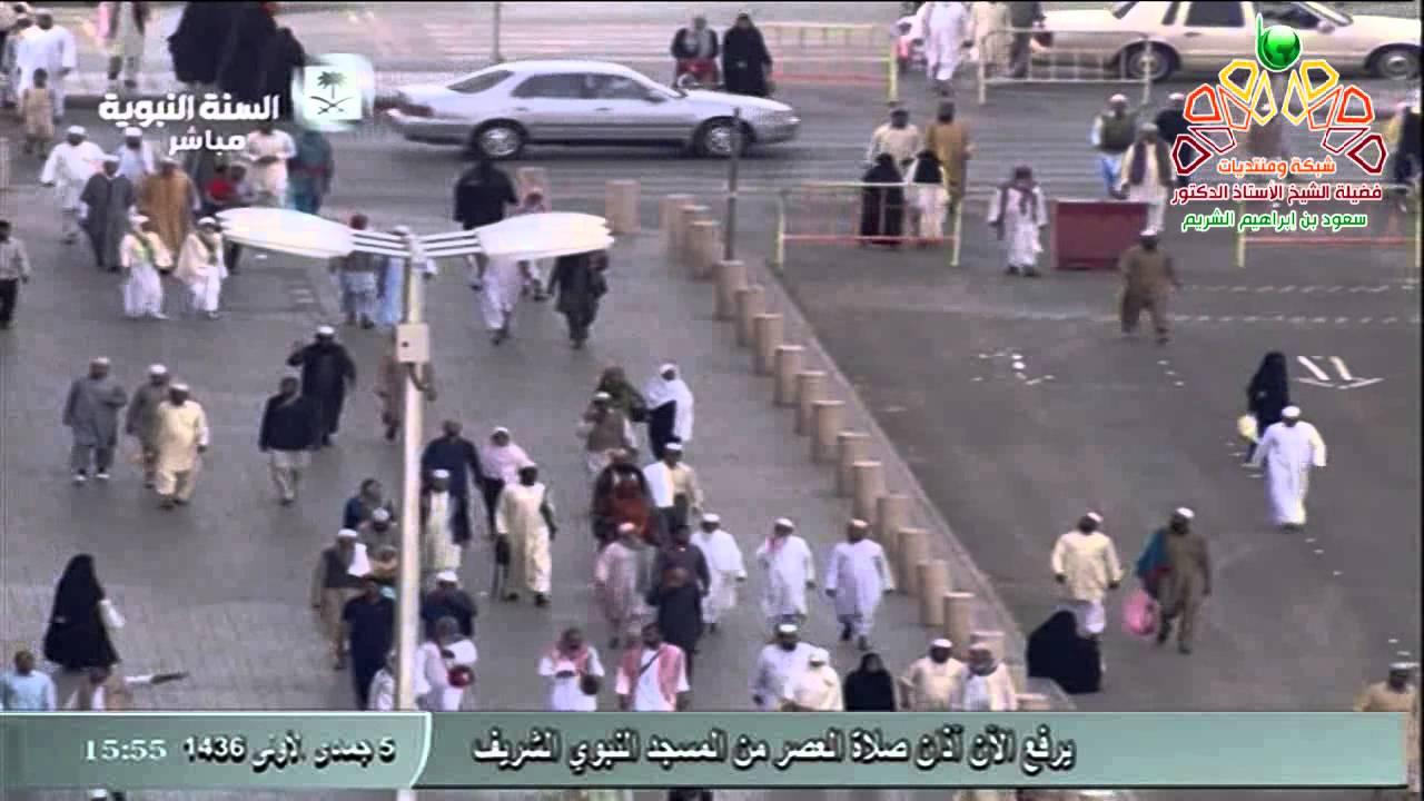 أذان العصر من المسجد النبوي الثلاثاء 5-5-1436 المؤذن عبدالمجيد السريحي