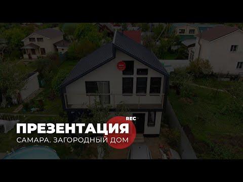 Презентация загородного дома для строительной компании HausWell
