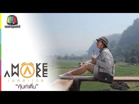 ย้อนหลัง Make Awake คุ้มค่าตื่น | อ.เมือง จ.เชียงใหม่ | 16 มี.ค. 60 Full HD