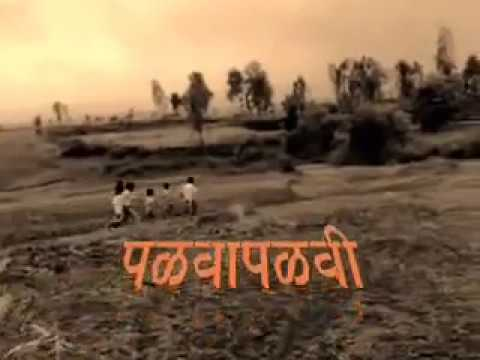 Palva palvi Short Film Trailer Marathi