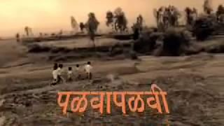 Palva palvi Short Film Trailer Marathi
