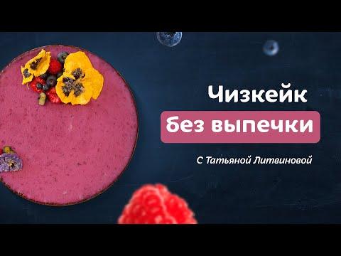 Десерт быстро и без выпечки – черничный чизкейк. Рецепт от Тани Литвиновой