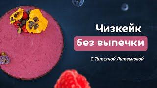 Десерт быстро и без выпечки черничный чизкейк Рецепт от Тани Литвиновой