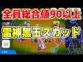 #588【ウイイレアプリ2018】全員総合値90以上!!雷黒玉スカッド爆誕!!