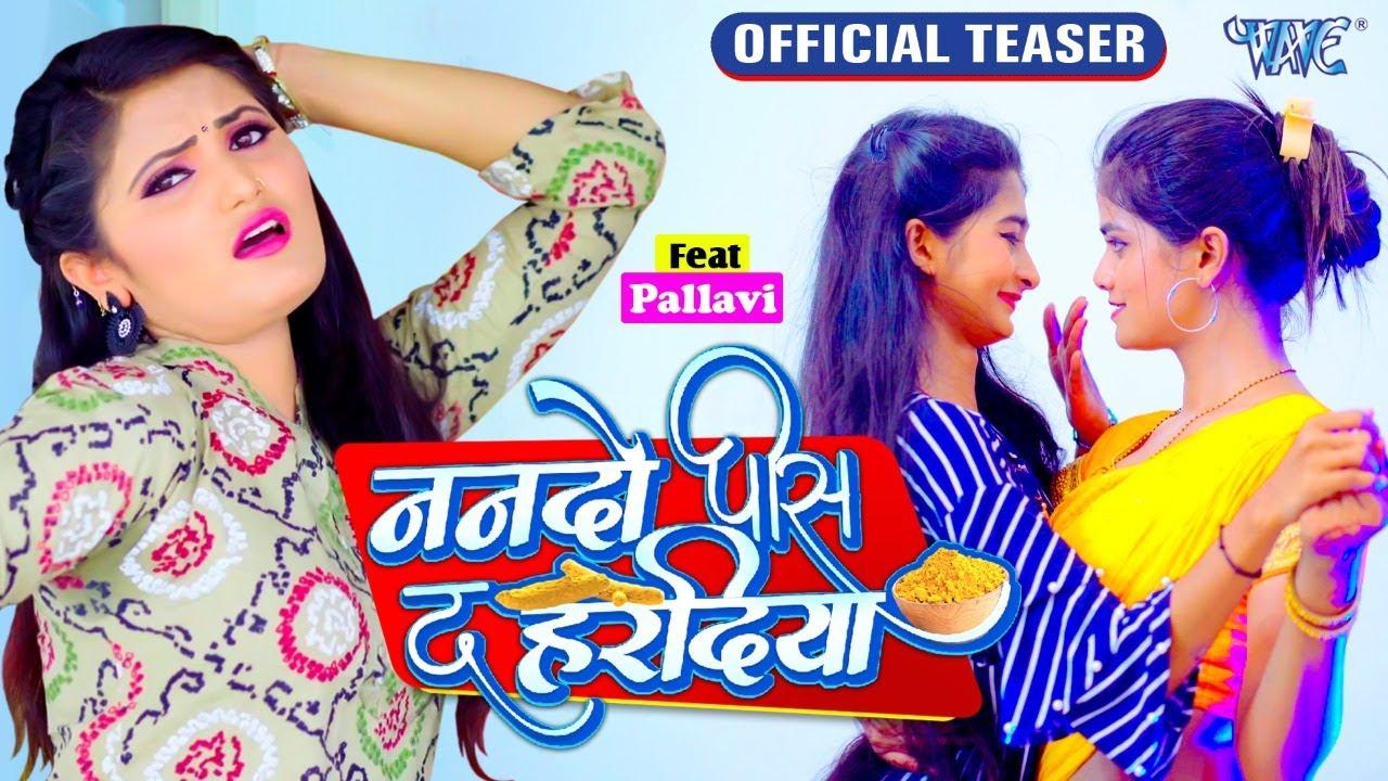 ननदो पिस द हरदिया | Official Teaser | Antra Singh Priyanka | Feat. Pallavi | Bhojpuri Song