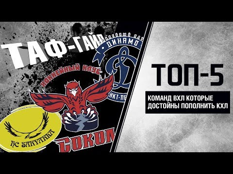 ТАФ-ГАЙД | ТОП-5 команд ВХЛ который достойны пополнить КХЛ