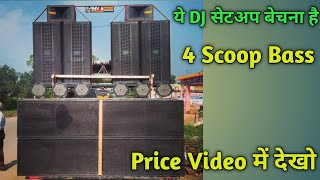 य Dj स टअप ब चन ह 4 scoop Bass 4 top Price me dekho