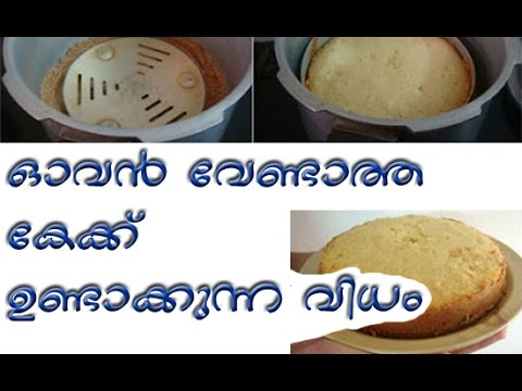How to make cake in malayalam without oven youtube forumfinder Images