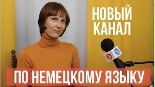Новый YouTube-канал на немецком от Оксаны Васильевой