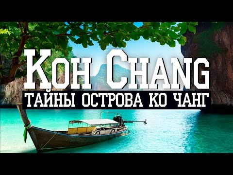 Остров Ко Чанг, Таиланд | Secrets of Koh Chang, Thailand