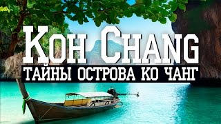 остров Ко Чанг, Таиланд  Secrets of Koh Chang, Thailand