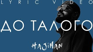 Download Miyagi, Кадим - До талого (Lyric video) Mp3 and Videos