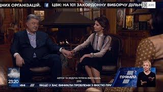 Петро і Марина Порошенки у великому інтерв'ю