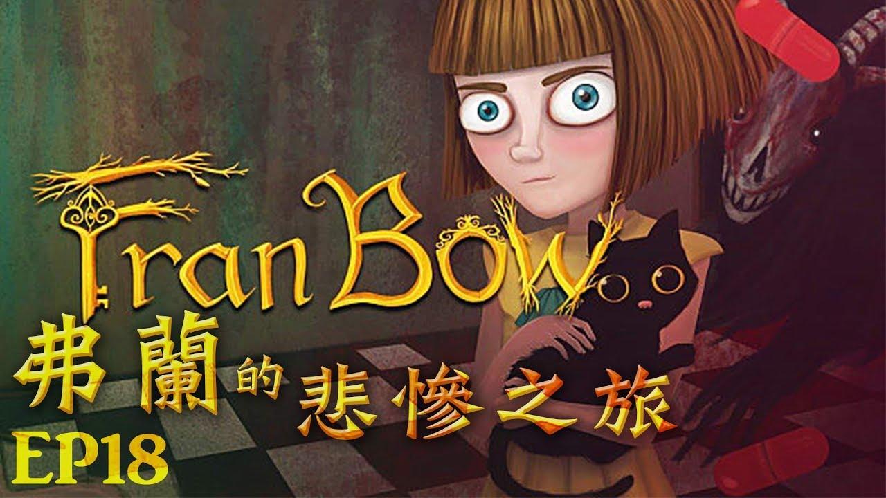 弗蘭的悲慘之旅 (Fran Bow) EP18 魔鑰的守護者? - YouTube