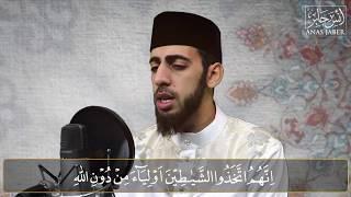 Surah Al A'raf Ayat 26-31 || Anas Jaber ¦ أنس صالح جابر