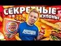 СЛИВ Секретных Купонов БУРГЕР КИНГ / Еда в Burger King за копейки