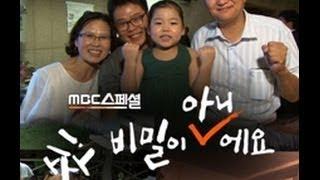 MBC 다큐스페셜 입양어린이 가족