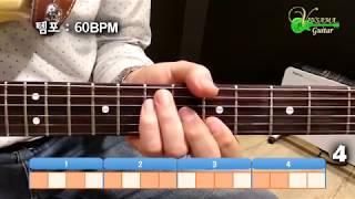 [특별기획] 리듬 스트로크(응용) - 기타(연주, 악보, 기타 커버, Guitar Cover, 음악 듣기) : 빈사마 기타 나라