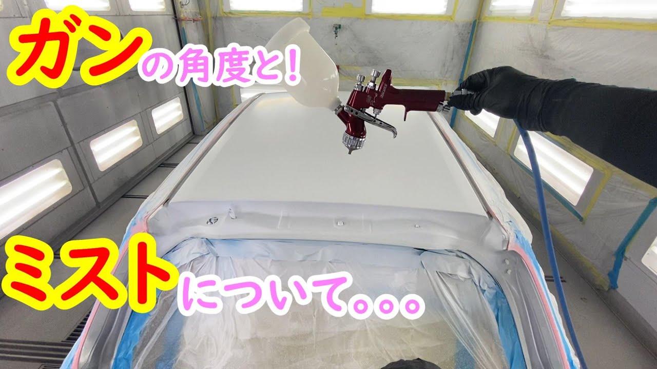 スプレーガンで塗装する時に気をつけている事を私なりに説明します。 修理実況 塗装 車修理  auto body  paint repair