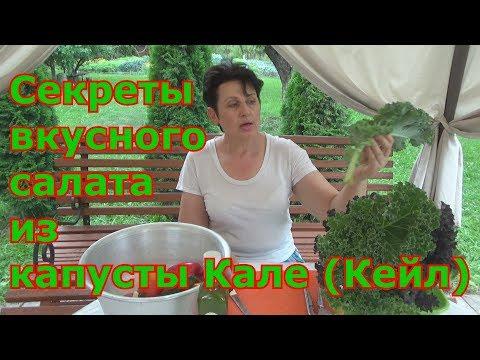 Как есть капусту кейл