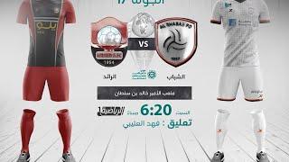 مباشر القناة الرياضية السعودية | الشباب VS الرائد (الجولة الـ17)