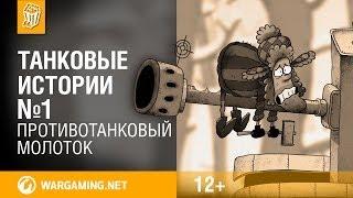 """Танковые истории. Эпизод 1 - """"Противотанковый молоток"""" [World of Tanks]"""