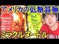 【糖質制限】アメリカの低糖質麺