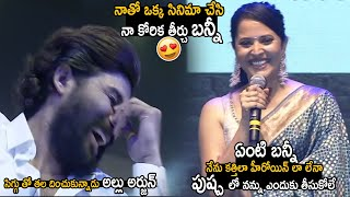 Anasuya Bharadwaj Request Allu Arjun For To Give One Chance In Pushpa | Cinema Culture