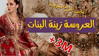 أغاني أفراح مغربية 2019 -  مبروك عليك يا زينة البنات -  Lalla laaroussa zinat labnate
