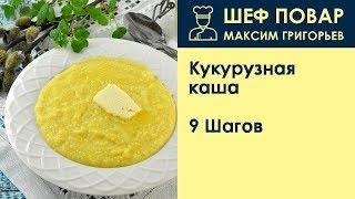 Кукурузная каша . Рецепт от шеф повара Максима Григорьева